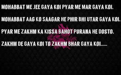Romantic Shayari - náhled