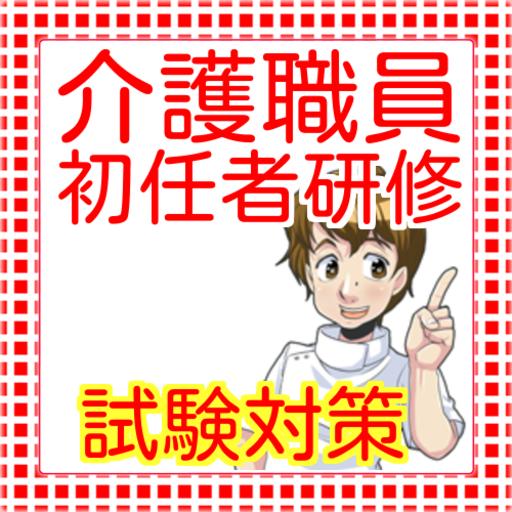 介護職員初任者研修(旧 ホームヘルパー2級)