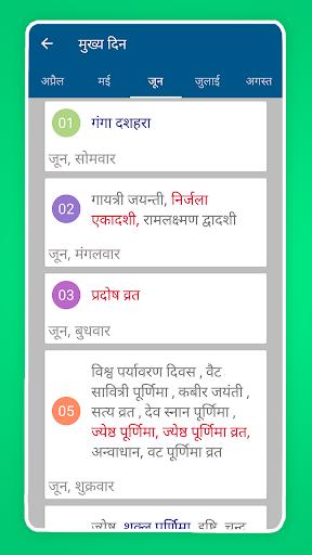 2020 Calendar screenshot 6