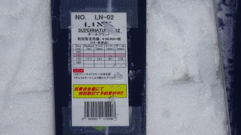 LINE SUPERNATURAL92 172cmのスペック
