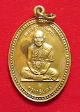 เหรียญรุ่น ๔ เหรียญ ปว. ครูบาอิน อินโท วัดฟ้าหลั่ง จ.เชียงใหม่ (๒)