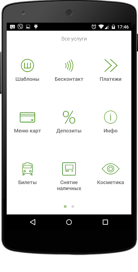 Privat24 - screenshot