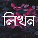 লিখন - ছবিতে বাংলা | Likhon - Bangla on Photos icon