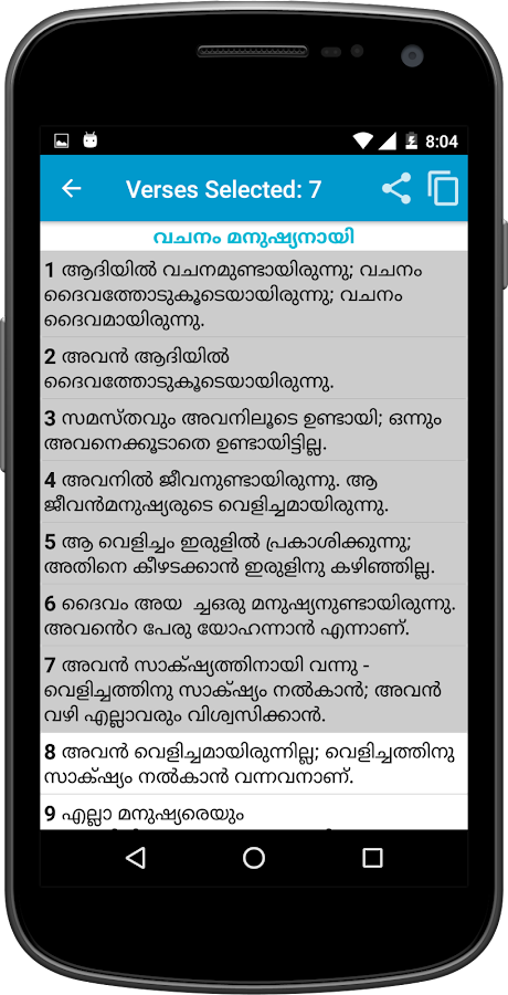 POC Bible (Malayalam)- screenshot