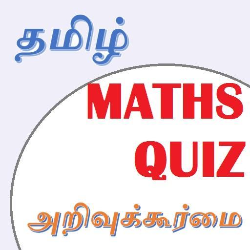 Tamil Maths (அறிவுக்கூர்மை) - Apps on Google Play