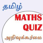 Tamil Maths (அறிவுக்கூர்மை)