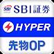HYPER 先物・オプションアプリ-SBI証券の取引アプリ