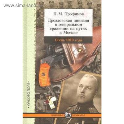 Павел Трофимов: Дроздовская дивизия в генеральном сражении на путях к Москве осенью 1919 года