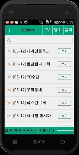 Untelian of Korean broadcast