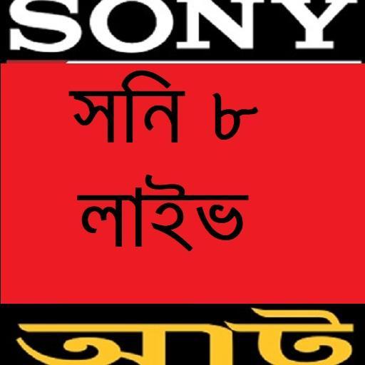 সনি আট টিভি লাইভ (Sony Aath)