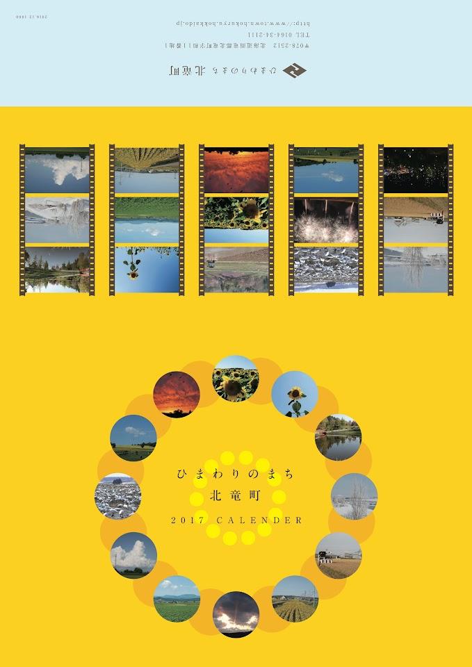 北竜町カレンダー 2017