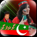 PTI Profile Pic DP Maker 2017 Icon