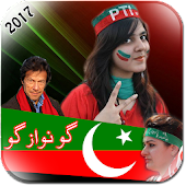 PTI Profile Pic DP Maker 2017