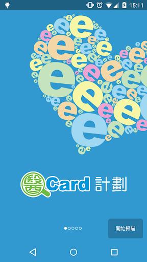 醫Card