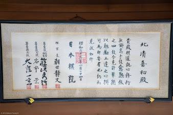 囲碁四段(日本碁院)