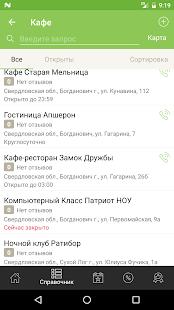 Мой Сухой Лог и Богданович - náhled