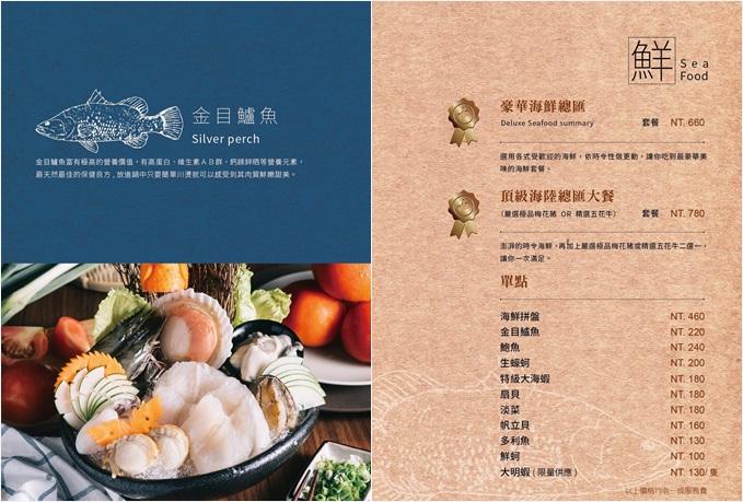 貓頭鷹鍋物菜單