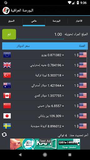 البورصة العراقية  Iraq Boursa screenshot 10