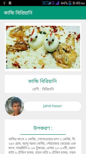 রান্না ঘর বাংলা রেসিপি-Bangla