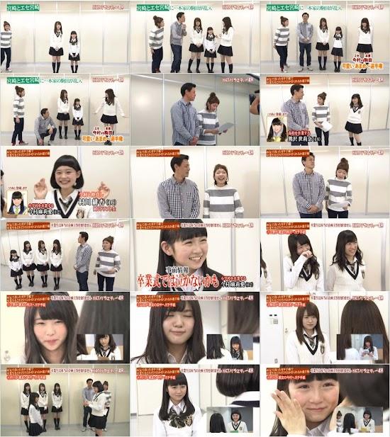 160327 HKT48 – HKTVariety48 ep46 (HKTバラエティー48 ep46)
