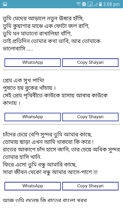 Bangla Love Sms 2019 - Meye Potanor Sms Tips – (Android Apps