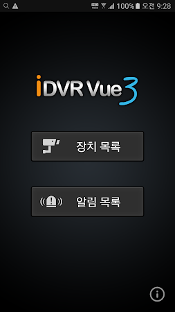 iDVRVue3 1.1.20 screenshot 2091764