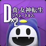 D×2 真・女神転生 リベレーション【戦略バトルRPG】 2.2.00