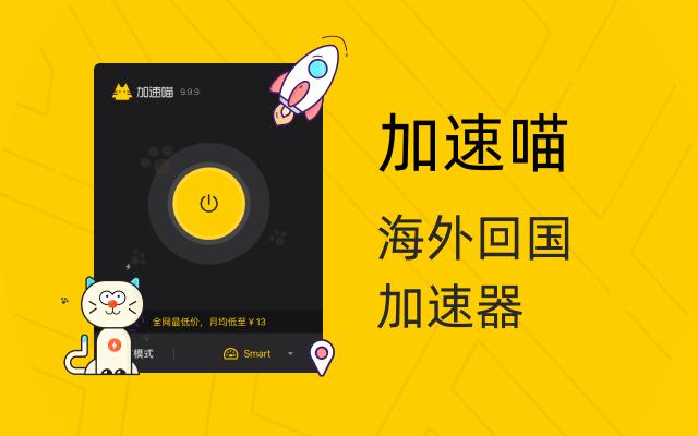 Miao VPN - Free Back to China VPN