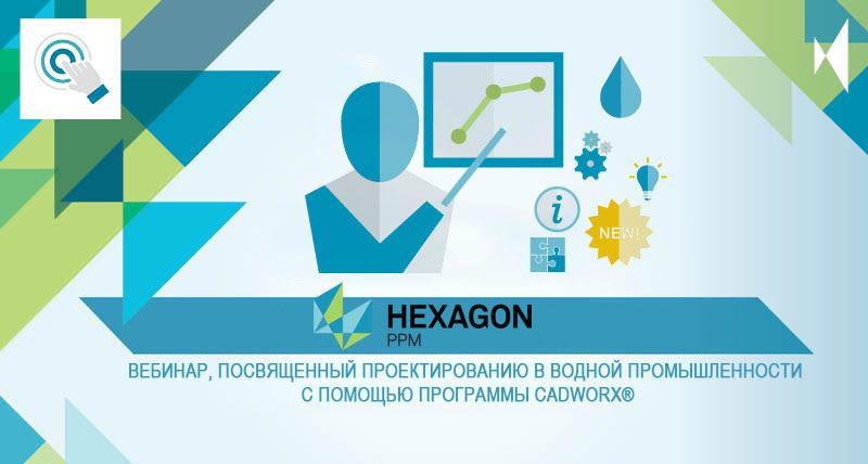 Вебинар: CADWORX для водной промышленности