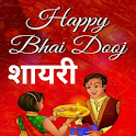 Bhai Dooj Shayari icon