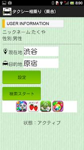 タクシー相乗り(乗合) screenshot 0