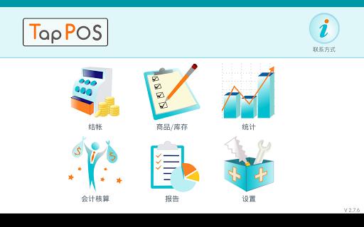 玩免費商業APP|下載TapPOS Inventory Sales Free app不用錢|硬是要APP