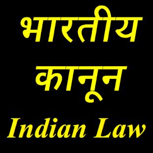भारतीय कानून और कानूनी धाराएं - Kanooni Dharaye - náhled