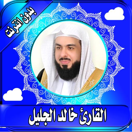 خالد الجليل القران كامل بدون انترنت القران الكريم