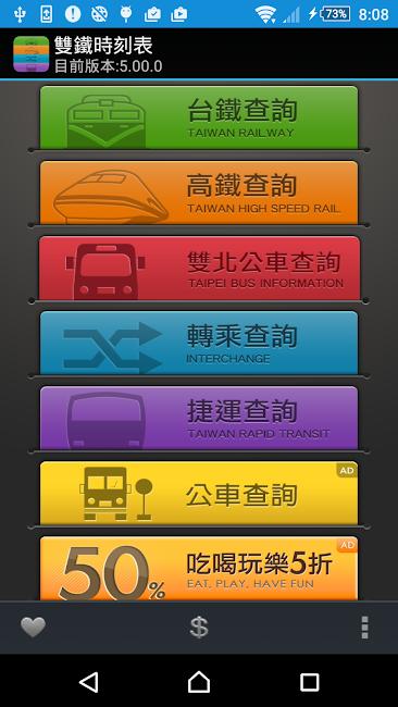 #1. 雙鐵時刻表(台鐵高鐵、航班、搶票、公車單車、轉乘、捷運) (Android)