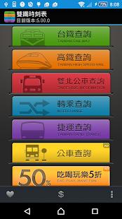 雙鐵時刻表(台鐵高鐵、航班、搶票、公車單車、轉乘、捷運)  螢幕截圖 1