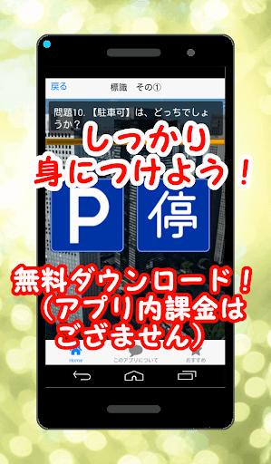 玩教育App|道路標識クイズ!大人や高校・大学生必見!運転免許用無料問題!免費|APP試玩