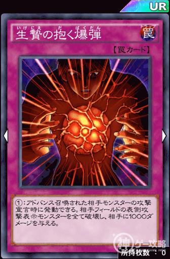 生贄の抱く爆弾