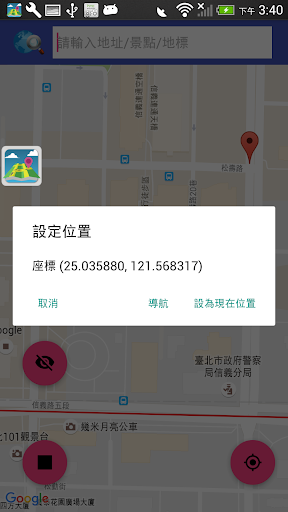 MapWalker - Fake GPS / Fly GPS V1.4.10 screenshots 3