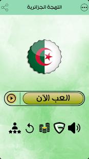 تحدي اللهجات - اللهجة الجزائرية - náhled