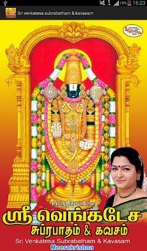 Sri Venkatesa Subrabatham