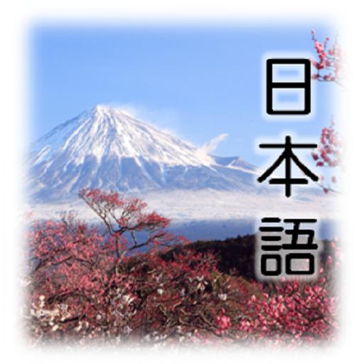 輕鬆背日文 icon