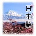 輕鬆背日文