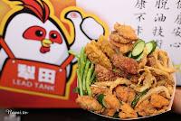 犁田鹹酥雞 員林育英店