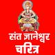 संत ज्ञानेश्वर चरित्र - Sant Dnyaneshwar Charitra for PC-Windows 7,8,10 and Mac