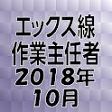 エックス線作業主任者 2018年10月 icon