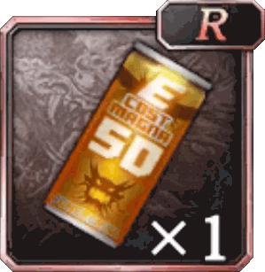 コストマグナE50