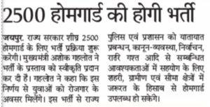 Rajasthan Home Guard Bharti 2019