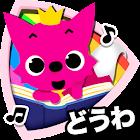 PINKFONG!知育アニメ絵本 icon