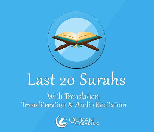 最后20 Surahs
